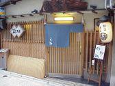 三栄 京都の雰囲気3