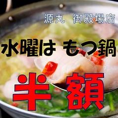 源丸 御殿場店のおすすめ料理1