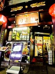 酒菜 刀削麺 トウショウメンの外観2
