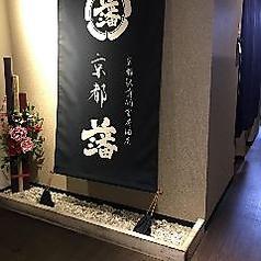 藩 京都 京都駅前店の写真