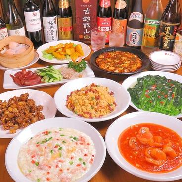 香港亭 赤坂店のおすすめ料理1