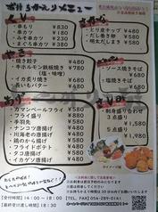 とんがり坊主 中原店のおすすめ料理1