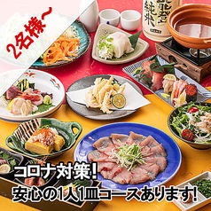 個室居酒屋 茜屋 akaneya 長野駅前店のおすすめ料理1