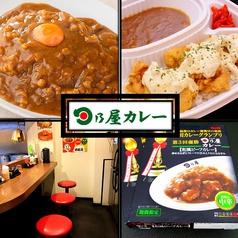 日乃屋カレー 赤坂見附店