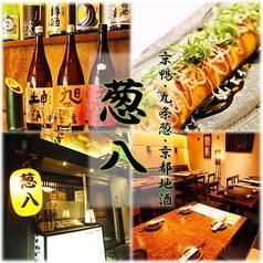 葱八 京橋店の写真
