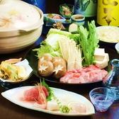 旬菜和処 根ぎしのおすすめ料理2