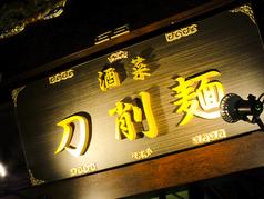 酒菜 刀削麺 トウショウメンの外観3