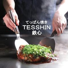 鉄心 TESSHINの写真