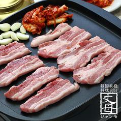 韓国料理 ジャンモ ココリア多摩センター店のおすすめ料理1