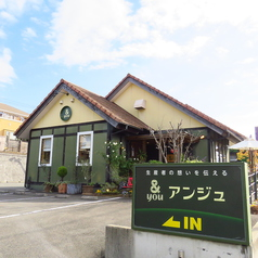 珈琲&レストラン &you アンジュ 美しが丘西店の写真