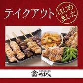 かまどか 大宮店のおすすめ料理2