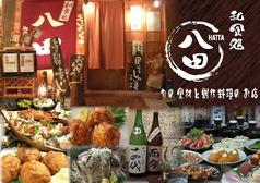 八田 湘南台西口分家店の写真