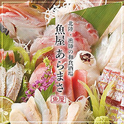 和食と特大のどぐろ・北陸の地魚を堪能 完全個室 団体様宴会60名対応可能