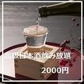 福みみ 柏店のおすすめ料理1