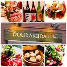 DOURAKUDA kitchen ドウラクダキッチンの写真