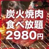 炭火焼肉 肉々苑 渋谷店の写真