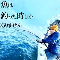 魚が釣れた時だけ限定!お刺身など海鮮料理もご用意!