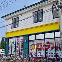 カラオケ本舗 まねきねこ つくば店の写真