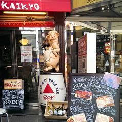 海峡 無国籍バル KAIKYO 上野広小路店