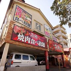 こちらが焼肉五苑 湯里店です。赤い看板が目印です♪店内完全禁煙のため、お子様連れのお客様も安心してお食事いただけます♪