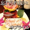 火の国 浜松中田店のおすすめポイント3