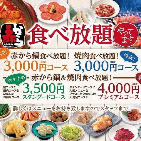 「赤から鍋」&「焼肉」両方楽しめる食べ放題やってます!!