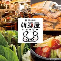 韓豚屋 新宿サザンテラス店の写真