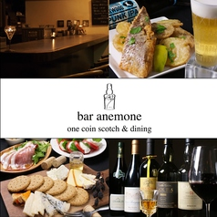 bar anemoneの写真