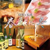 鮮魚と炭焼 春夏秋冬 小禄店 沖縄のグルメ