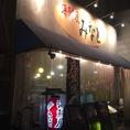阪神「尼崎」駅から徒歩6分。お仕事帰りにふらっとお立ち寄りいただくにも便利なロケーションです。毎日24時まで営業しておりますので、遅い時間からの飲み会もお気軽に。