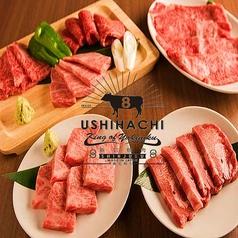 牛8 USHIHACHI 新宿 歌舞伎町店のおすすめ料理1