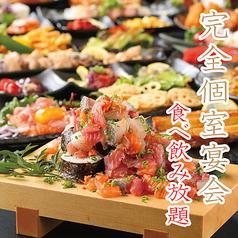 お肉と魚と鉄板 直球 京都三条店特集写真1