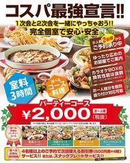 ビッグエコー BIG ECHO 平塚駅西口店の写真