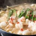~梟もつ鍋~【火山】¥1480白味噌ベースのあわせ味噌に特製の辛味噌と魚介スープで濃厚かつ後味あっさりに仕上げたもつ鍋。女性に人気。〆の雑炊がオススメ