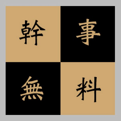 焼き鳥&海鮮食べ放題 個室居酒屋 勘九郎 川越店|店舗イメージ12