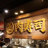 上野肉寿司の雰囲気2