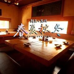 鮮魚と炭焼 春夏秋冬 小禄店の雰囲気1