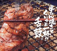 牛たん焼き仙台辺見 梅田の写真