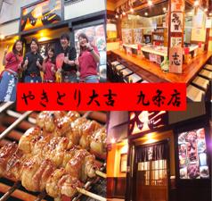 やきとり大吉 九条店の写真