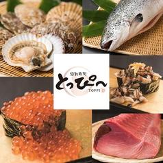 回転寿司とっぴ~ 桑園店
