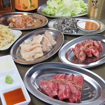 焼肉ホルモン あぶりやのおすすめ料理1