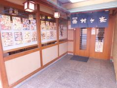 村さ来 丸亀店の特集写真