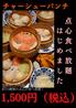 大衆中華スタンド チャーシューパンチ 梅田店のおすすめポイント3
