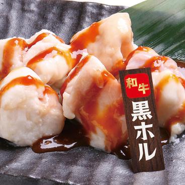 情熱ホルモン 上野酒場のおすすめ料理1