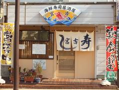 海鮮寿司居酒屋 宮古の雰囲気1