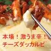 韓国料理 ハンサラン 仙台の写真