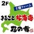 花の舞 まるごと北海道 十勝ファーム 帯広駅前店のロゴ