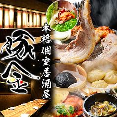 豚金 栄 錦店の写真