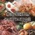 韓国 焼肉 YAKUYAKU食堂のロゴ