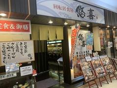 回転居食屋悠喜ゆめタウン丸亀の写真